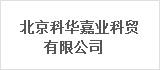 北京科华嘉业科贸有限公司