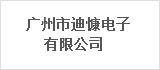广州市迪慷电子有限公司
