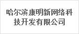 哈尔滨康明新网络科技开发有限公司