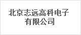 北京志远高科电子有限公司
