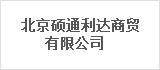 北京硕通利达商贸有限公司