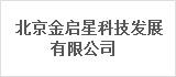 北京金启星科技发展有限公司
