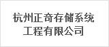 杭州正奇存储系统工程有限公司
