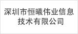 深圳市恒星伟业科技有限公司