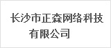 长沙市正森网络科技有限公司