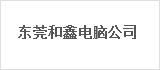 东莞和鑫电脑公司