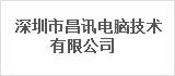深圳市昌讯电脑技术有限公司