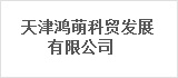天津鸿萌科贸发展有限公司