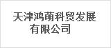 Tel: 022-58059541/58392028<br>天津鸿萌科贸发展有限公司