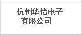 杭州华怡电子有限公司
