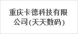 重庆卡德科技有限公司(天天数码)