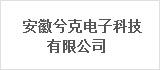 安徽兮克电子科技有限公司