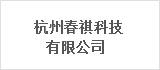 杭州春祺科技有限公司