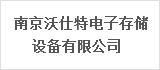 南京沃仕特电子存储设备有限公司