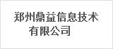 郑州鼎益信息技术有限公司