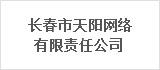 长春市天阳网络有限责任公司