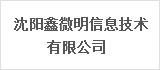沈阳鑫微明信息技术有限公司