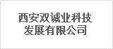 西安双诚业科技发展有限公司