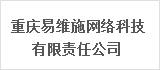 重庆易维施网络科技有限责任公司