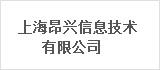 上海昂兴信息技术有限公司