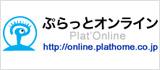 ぷらっとオンライン
