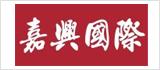 嘉興國際(10G實機體驗中心): 4F-47.48室