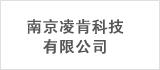 南京凌肯科技有限公司