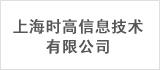 上海时高信息技术有限公司