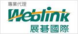 展碁國際 Weblink
