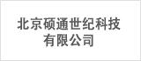 Tel:010-51526468/ 13366550961<br>北京硕通世纪科技有限公司