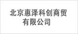 Tel:010-62418616/13811097087<br>北京惠泽科创商贸有限公司