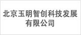 北京玉明智创科技发展有限公司