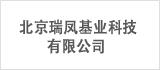 北京瑞凤基业科技有限公司