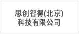 Tel:010-58424590<br>思创智得(北京)科技有限公司