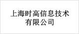 Tel:021-67665296<br>上海时高信息技术有限公司