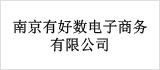 南京有好数电子商务有限公司