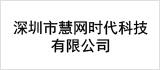 深圳市慧网时代科技有限公司