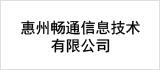 Tel:0752-2115280<br>惠州饰演达大道41号德明合立方二单元20层