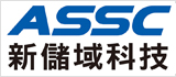 新儲域 ASSC